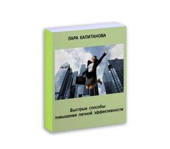 Данная книга поможет Вам успешно стартовать в инфобизнесе, с ее помощью Вы быстро повысите свою личную эффективность, избавитесь от страхов к новому и многое другое