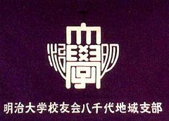 八千代地域支部旗