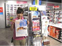 スーパースポーツゼビオ キャナルシティ博多店にて、ポスター掲載のご協力を頂きました。