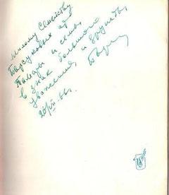 """Дарственная надпись на книге """"М.Сарьян"""". От учеников Н.А.Барсукова, журналистов, Леонида и Тамары Питерских"""