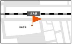 ●京王線・調布のポート