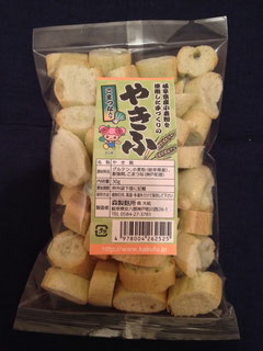 岐阜県産小麦粉使用やきふ(小松菜入り)