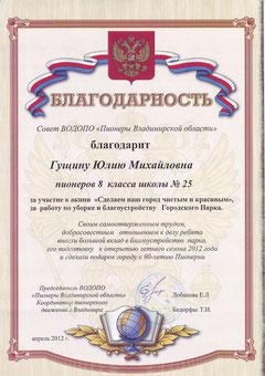 """Благодарность от ВОДООП """"Пионеры Владимирской области"""", 2012"""