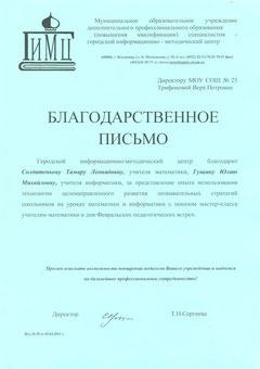 Благодарственное письмо ГИМЦа, 2011