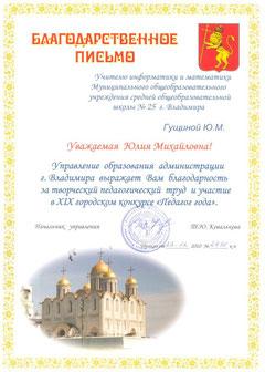 """Благодарственное письмо Управления образования, 2011 (""""Педагог года"""")"""