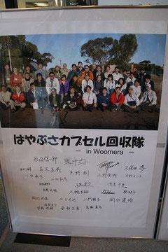 はやぶさカプセル回収チーム。フレームに入ってロビーに展示されている。矢野先生のサインもみえる
