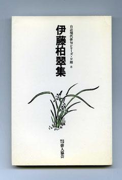 自註現代俳句シリーズ・Ⅳ期8「伊藤柏翠集」