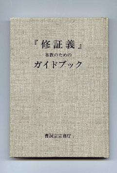 「修證義」布教のためのガイドブック