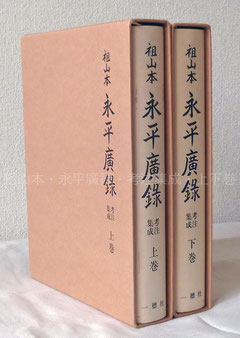 祖山本 永平廣録 考注集成(東川寺蔵本)