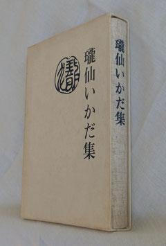高階瓏仙著「瓏仙いかだ集」久野來応編  (東川寺蔵書)