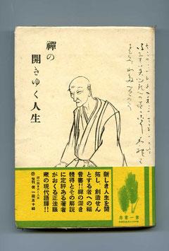 山田霊林著-禪の開きゆく人生(東川寺蔵書)