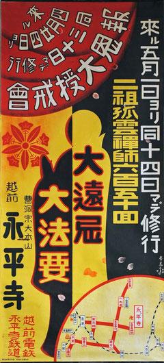 二祖孤雲禪師六百五十回大遠忌大法要  (東川寺所蔵)