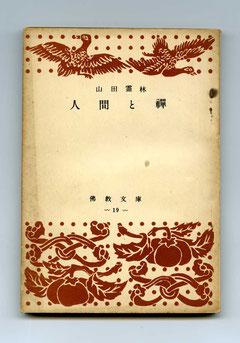 山田霊林著-人間と禪(東川寺蔵書)
