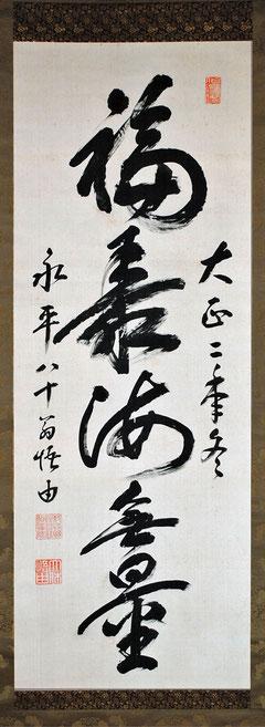 福聚海無量 大正二年冬 永平八十翁悟由 (東川寺蔵)