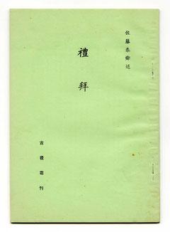 「禮拜」佐藤泰舜著(東川寺蔵書)