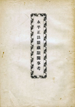 永平正法眼藏顯開事考-表紙(東川寺蔵)