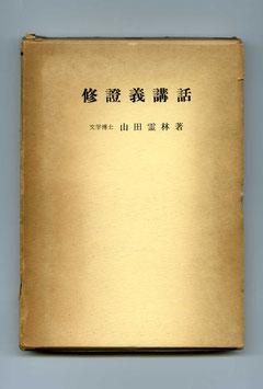 山田霊林著-修證義講話(東川寺蔵書)