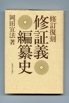 「修訂復刻 修証義編纂史」・岡田宣法著