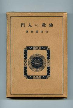 山田霊林著-佛教の入門(東川寺蔵書)