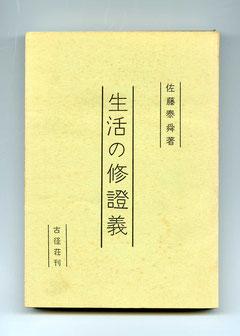 生活の修證義-佐藤泰舜著(東川寺蔵書)