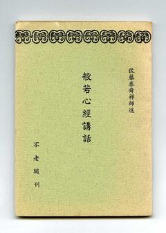 「般若心経講話」 不老閣発行(東川寺蔵書)