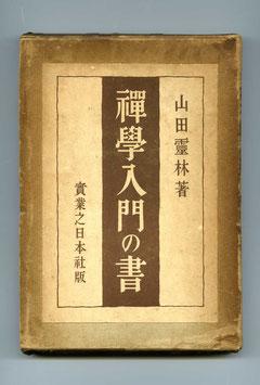 山田霊林著-禪學入門の書(東川寺蔵書)