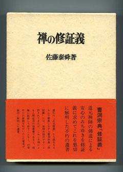 「禅の修証義」佐藤泰舜著(東川寺蔵書)