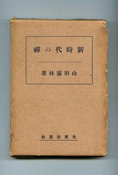 山田霊林著-新時代の書(東川寺蔵書)