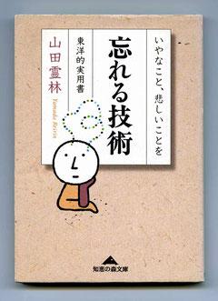 山田霊林著-「忘れる技術」 知恵の森文庫  (東川寺蔵書)
