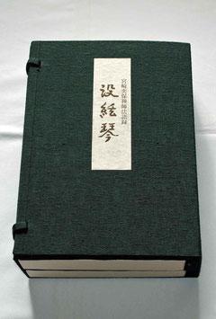 宮崎奕保禅師法語「没絃琴」和本・東川寺蔵書