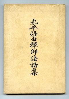 「永平悟由禪師法話集」(東川寺蔵)