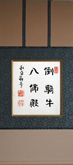 倒騎牛入佛殿(東川寺所蔵)