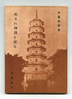 「南支の禅蹟を探る」佐藤泰舜(東川寺蔵書)