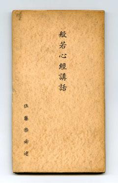 「般若心経講話」 佐藤泰舜著(東川寺蔵書)