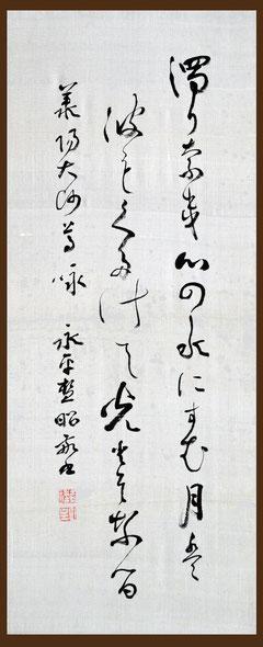 濁りなき・・・秦慧昭禅師(昭徳寺所蔵)