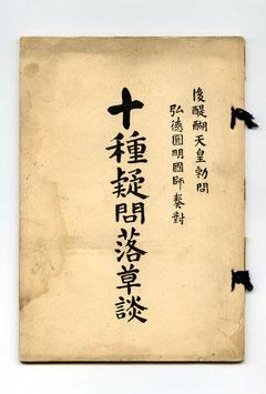 「十種疑問落草談」(東川寺蔵)