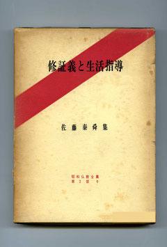「修証義と生活指導」佐藤泰舜(東川寺蔵書)