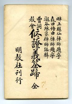 曹洞教會修證義筌蹄-滝谷琢宗編輯(東川寺蔵書)