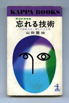 山田霊林著-忘れる技術(東川寺蔵書)