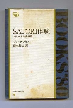SATORI体験・フランス人の参禅記