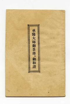 「承陽大師御略傳及御和讚」(東川寺蔵)