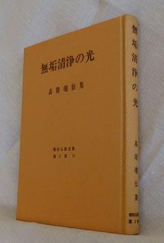 高階瓏仙著「無垢清淨の光」(東川寺蔵書)