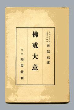 「佛戒大意」秦慧昭 述(東川寺蔵書)