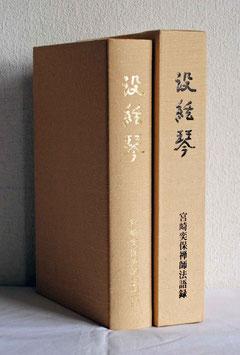 宮崎奕保禅師法語「没絃琴」洋本・東川寺蔵書
