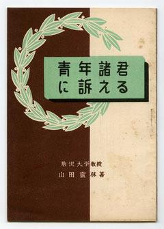 山田霊林著-青年諸君に訴える(東川寺蔵書)