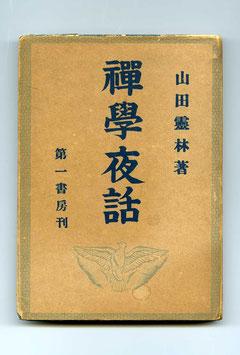 山田霊林著-禪學夜話(東川寺蔵書)