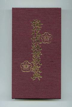 梅花流詠讃歌教典(東川寺蔵書)