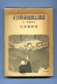 正法眼藏随聞記講話・山田霊林著(東川寺蔵書)