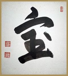 「宝」・佐藤泰舜禅師(東川寺所蔵)