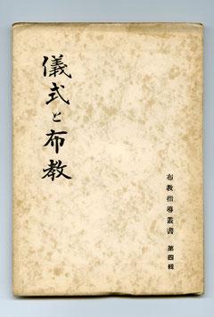 「儀式と布教」(布教指導叢書・第四輯)  (東川寺蔵書)